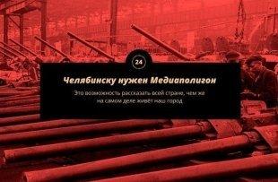 800 необычных новостей о Челябинске от журнала «Русский репортер»