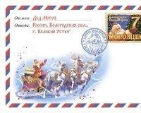В Челябинске заработала почта Деда Мороза
