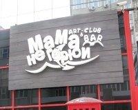 В Красноярске открылся новый бар