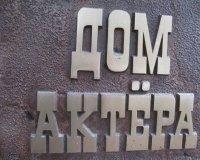 Дом артистов у бывшего ТЮЗа станет объектом культурного наследия