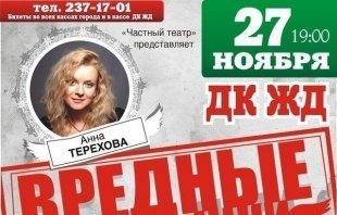 Выиграй два билета на спектакль «Вредные привычки» с Полицеймако и Тереховой!