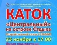 """23 ноября состоится открытие катка """"Центральный"""" на Острове Отдыха"""