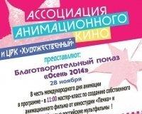 В Самаре 28 ноября пройдет  всероссийская акция благотворительных  показов мультфильмов «Осень 2014»