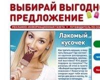 В Москве идут судебные разбирательства по поводу известного в Сургуте бренда