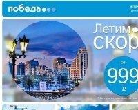 "Лоукостер ""Победа"" объявляет старт продаж авиабилетов Сургут-Москва-Сургут за 999 рублей"