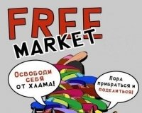 В Сургуте пройдет бесплатная ярмарка Фримаркет.