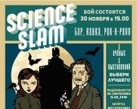 """30 ноября в клубе """"Эра"""" пройдёт большой научный батл"""