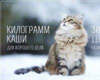 """30 ноября на Каменке пройдёт акция """"Килограмм каши"""""""