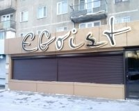 В Караганде появился салон эромассажа для мужчин.