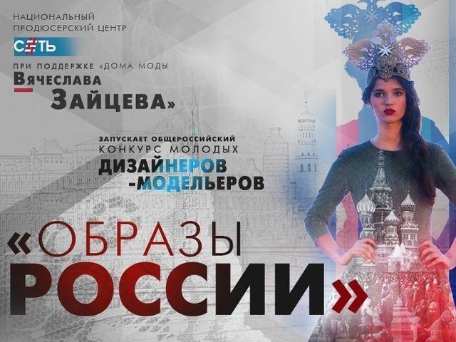 Конкурсы дизайнеров аксессуаров 2017