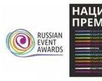 «Russian Event Awards – 2014» наградил самарские туристические проекты