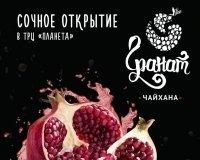 В ТРЦ «Планета» открылась чайхона «Гранат»