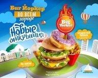 В Красноярске открылись два новых ресторана Big Yorker