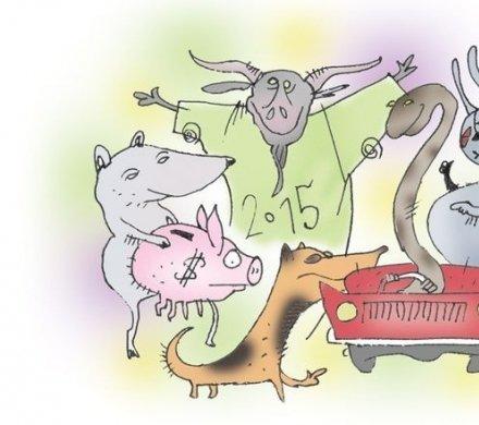 Козы приносят веселье: очень короткий, но абсолютно точный прогноз на год