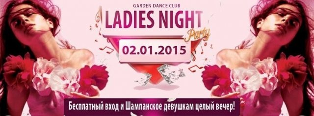 Ladies Night Party