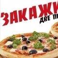Закажи 2 пиццы и получи подарок