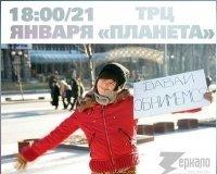 """21 января в ТРЦ """"Планета"""" будут обнимать всех желающих"""