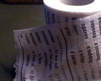 Тюменские поэты презентуют сборник стихов на туалетной бумаге