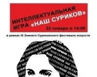 22 января Музей им. В. И. Сурикова приглашает всех на интеллектуальную игру