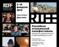 С 5 по 19 февраля в Красноярске пройдёт Российско-итальянский кинофестиваль RIFF