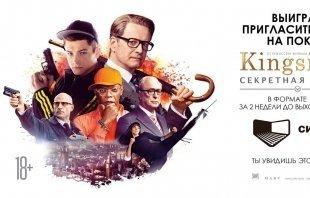 Выиграй пригласительный на показ «Kingsman: Секретная служба» в формате IMAX кинотеатра СИНЕМА ПАРК!