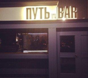 Открытие «ПУТЬ in БАРа». 30 января