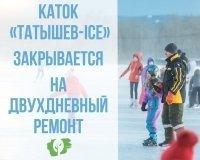 28 и 29 января не будет работать каток на Острове Татышев