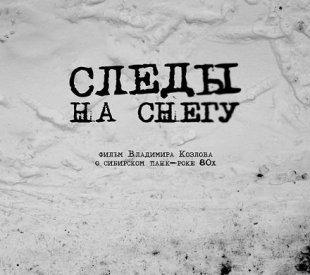 В Тольятти покажут фильм Владимира Козлова