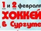 Матч по хоккею между командами Юниорской Хоккейной  Лиги из Сургута и Челябинска