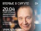 Юбилейный концерт Максима Дунаевского