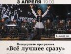 Сургут Экспресс- бэнд: концертная программа