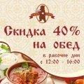 Скидка на обед 40%!!!