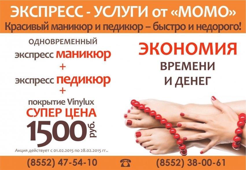 Момо салон красоты набережные челны официальный сайт