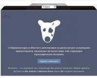 Соцсеть «Вконтакте» заблокировала трансляцию видео на пиратские сайты