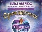 Новое ледовое шоу Ильи АВЕРБУХА «Одноклассники» с участниками проекта Ледниковый  период