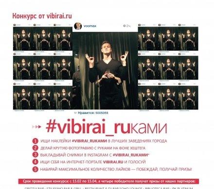 Участвуй в конкурсе от vibirai.ru!