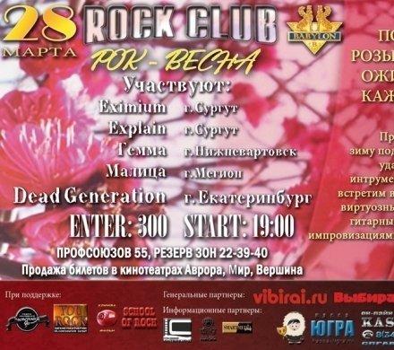 28 марта в Сургуте наступит «Рок-весна»