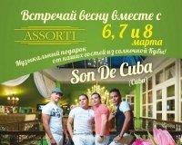 В Assorti в самый женский день тусуют горячие кубинские парни.