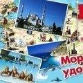 Отдых в Турции! Раннее бронирование 2015!