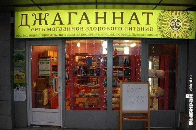 Здоровое питание интернет магазин r