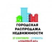 """Около 7 000  объектов представят в Сургуте на """"Городской распродаже недвижимости"""""""
