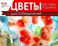 """""""Цветы для победителей"""" расцветут в Сургутском художественном музее"""