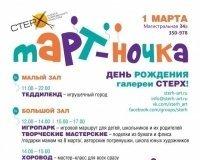 """Галерея """"Стерх""""  предложила сургутянам отпраздновать начало весны в стиле """"mARTnochka"""""""
