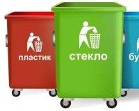 В Югре приступили к разработке порядка раздельного сбора твердых коммунальных отходов