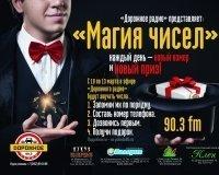 Дорожное Радио представляет конкурс - «Магия Чисел»