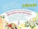 Праздничная программа для детей  3-7 лет