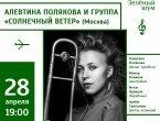 Концерт Алевтины Поляковой и группы