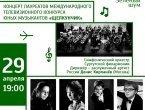 Торжественное закрытие III Международного молодёжного фестиваля искусств