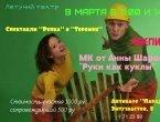 Мастер - класс от Анны Шаровой