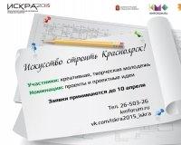 В Красноярске объявили конкурс оформления городских пространств
